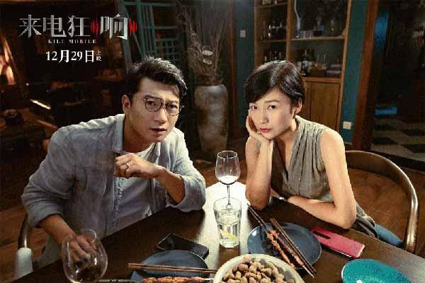 kill mobile perfetti sconosciuti_yu tian_lele dai